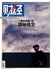 """""""海外中国""""的隐秘侍卫"""