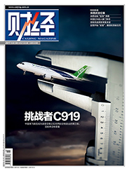 挑战者C919
