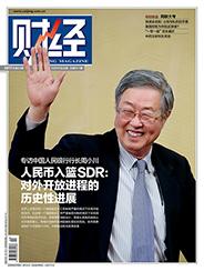 专访中国人民银行行长周小川 人民币入篮SDR:对外开放进程的历史性进展