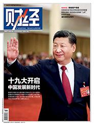 十九大开启中国发展新时代