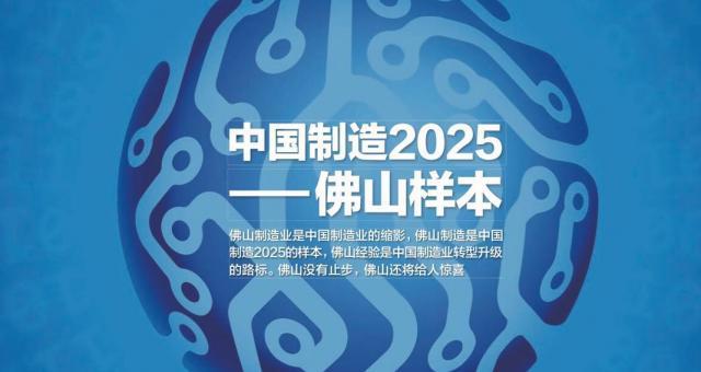 """《财经》智库发布""""中国制造2025""""佛山范本"""
