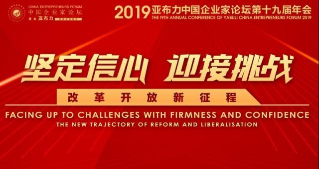 专题|2019亚布力中国企业家论坛第十九届年会