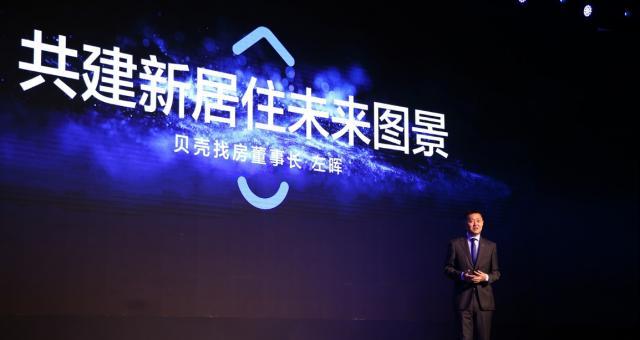 贝壳找房董事长左晖谈新居住本质:以数字化手段重塑居住产业互联网
