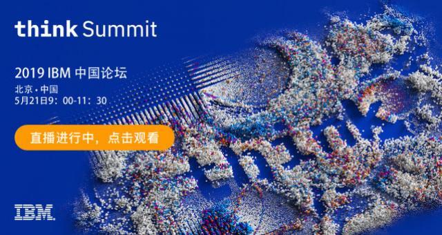 """直播   2019 IBM中国论坛 从这里迈入""""智能+""""时代"""