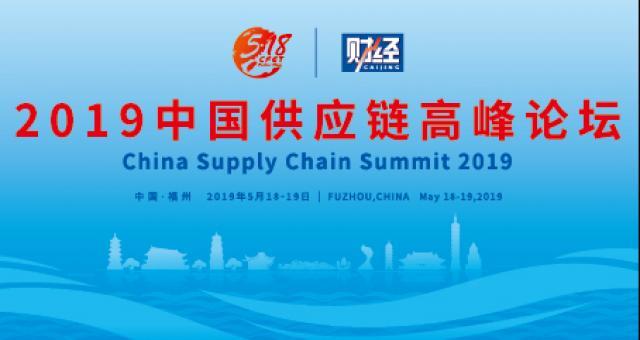 直播 | 2019中国供应链高峰论坛