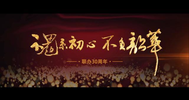 联办30年庆:魂系初心,不负韶华!