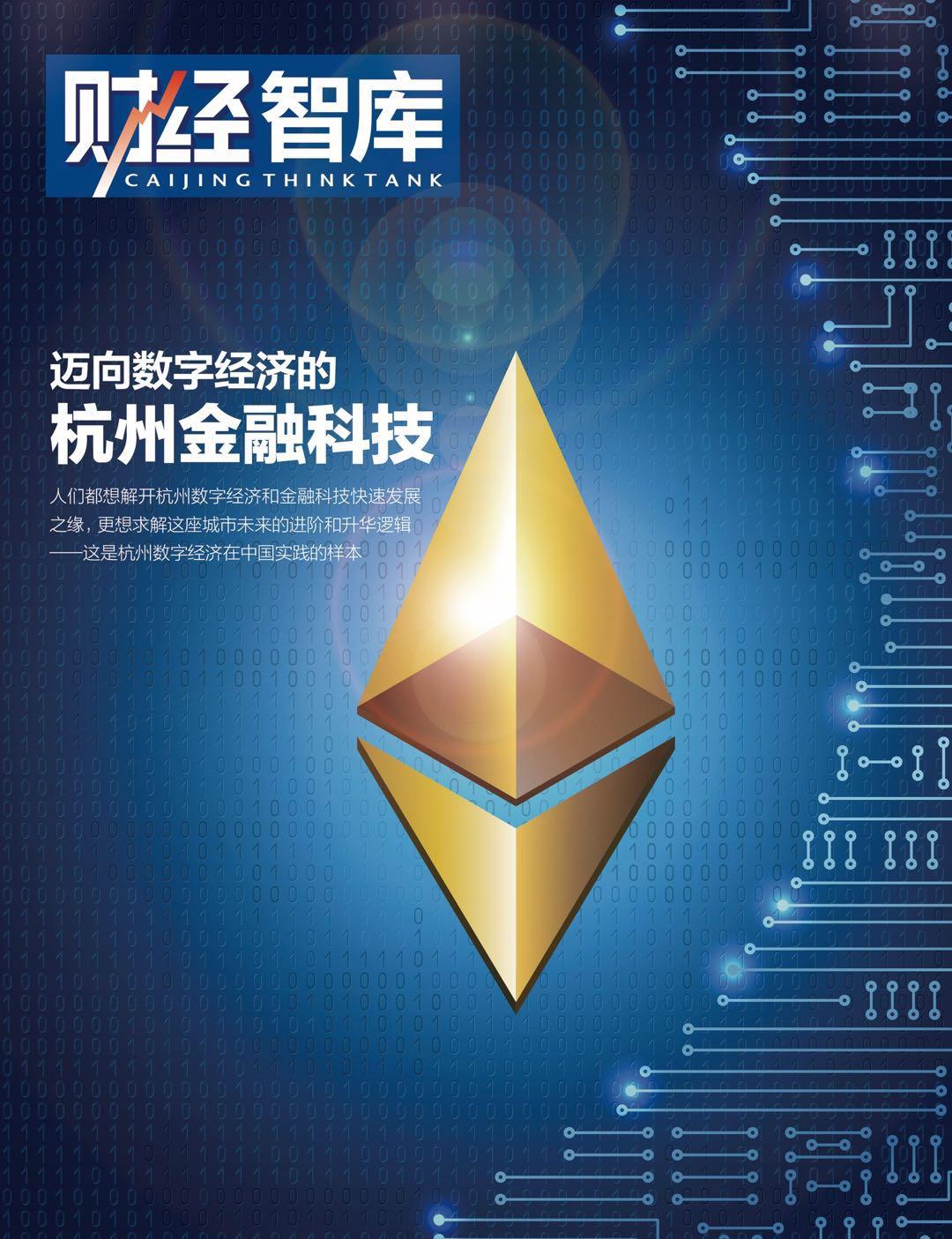 《财经智库》杭州金融科技报告丨