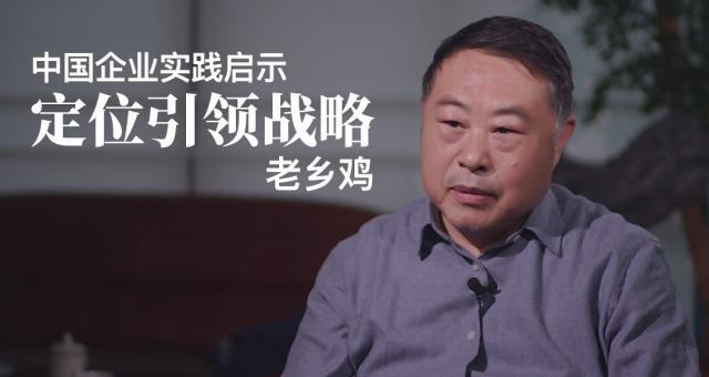 老乡鸡董事长束从轩:已经是中式快餐第一的老乡鸡,想在未来超越麦当劳