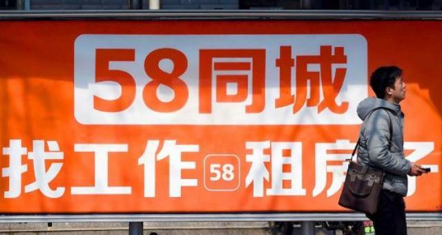 58同城收割下沉市场?