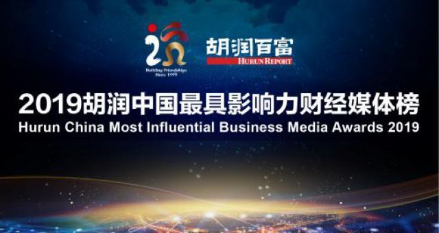 财经杂志App入选《2019胡润中国最具影响力财经媒体榜》新闻客户端Top10