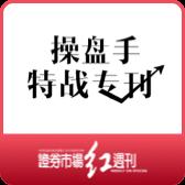 红周刊-操盘手特战专刊
