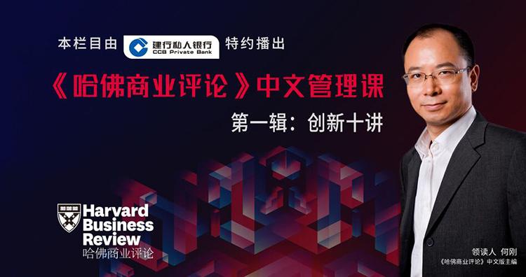 哈佛商业评论中文管理课