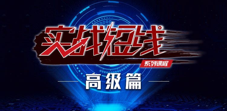 【新课】红周刊-实战短线视频课程(高阶篇)