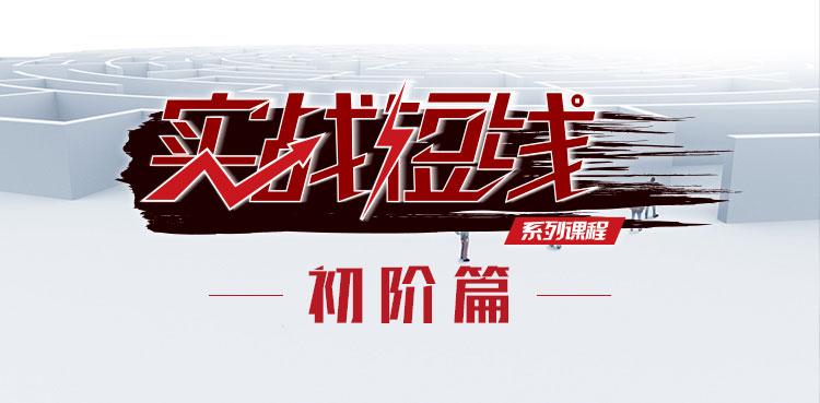 【新课】红周刊-实战短线视频课程(初阶篇)