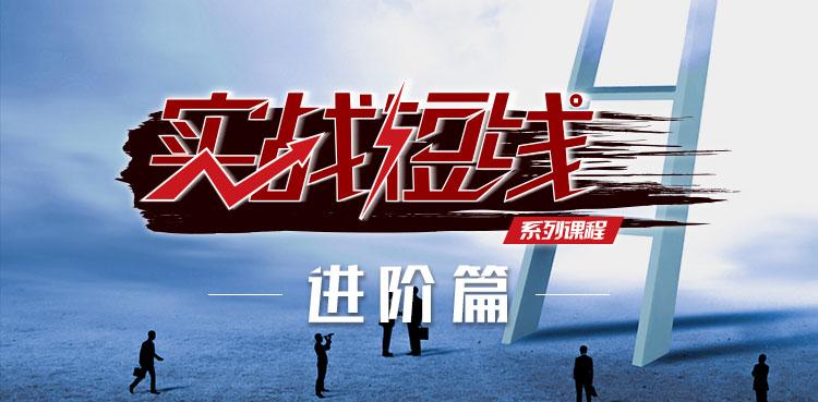【新课】红周刊-实战短线视频课程(进阶篇)