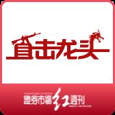 红周刊-直击龙头:中短期选股利器