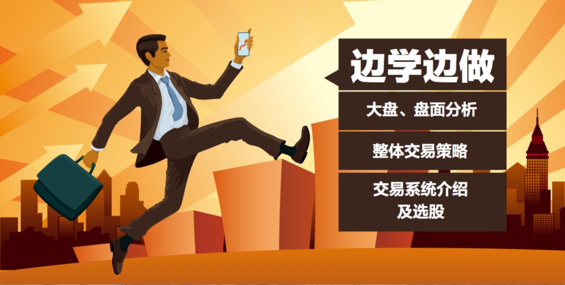 红周刊-边学边做:操盘与研判日报