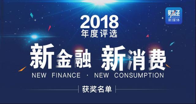 2018年新金融、新消费评选榜单公布 38家企业获奖