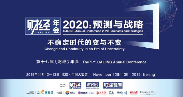 视频直播 |【财经年会】2020:预测与战略