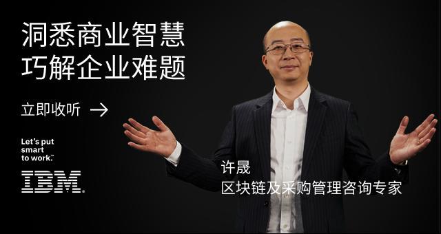 IBM企业咨询专家公开课