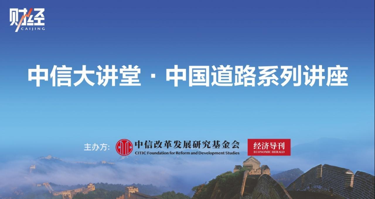 专题 | 中信大讲堂 · 中国道路系列讲座