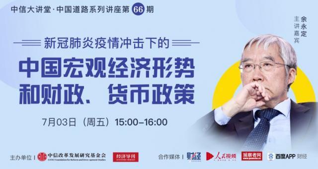 直播回放 · 中信大讲堂 | 余永定:新冠肺炎疫情冲击下的中国宏观经济形势和财政、货币政策