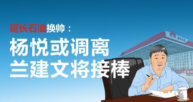 延长石油换帅:杨悦将调离,兰建文或接棒……