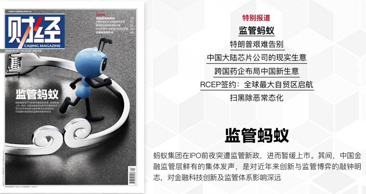 财经11月23日刊《监管蚂蚁》上线