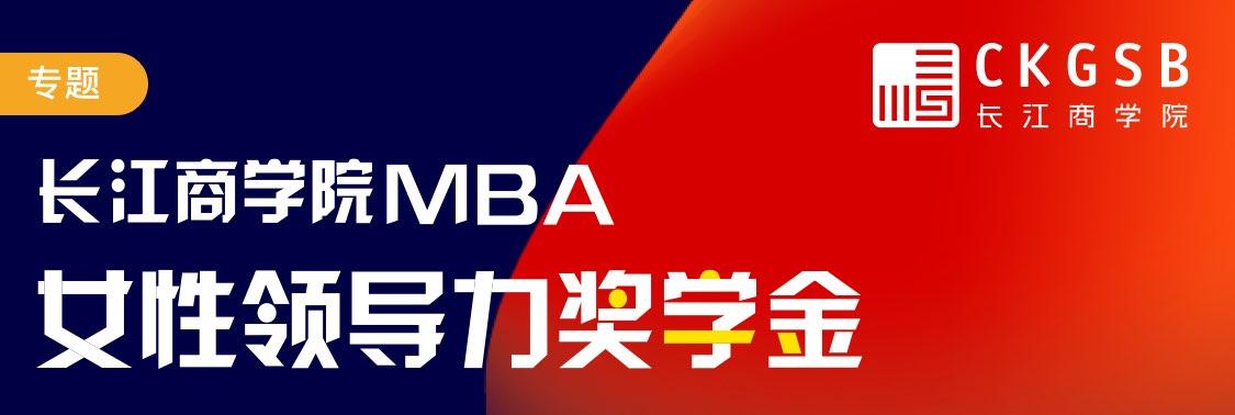 专题 | 长江商学院MBA女性领导力奖学金