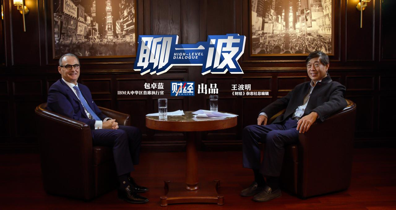 独家视频   王波明对话IBM包卓蓝:中国数字化进程和疫后转型新契机