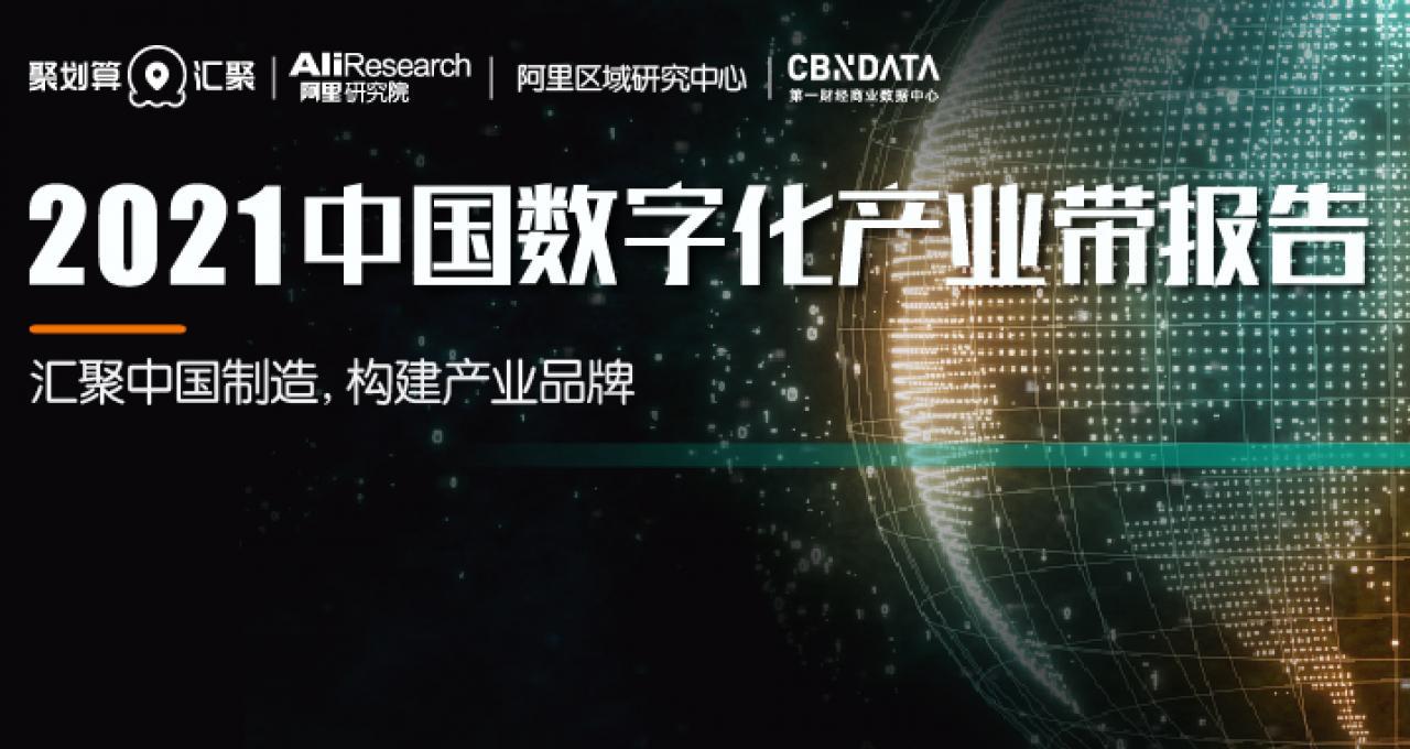 聚划算发布《2021中国数字化产业带报告》 首提产业品牌打造新模式