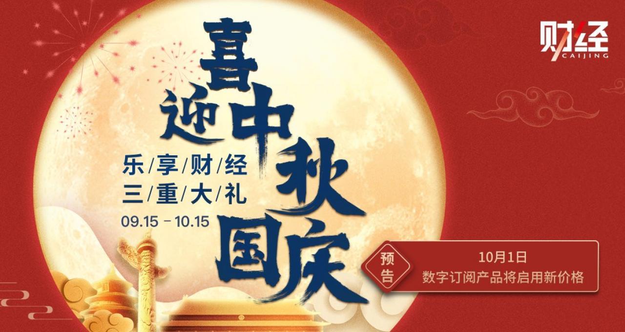 10月1日财经数字产品将启用新价格