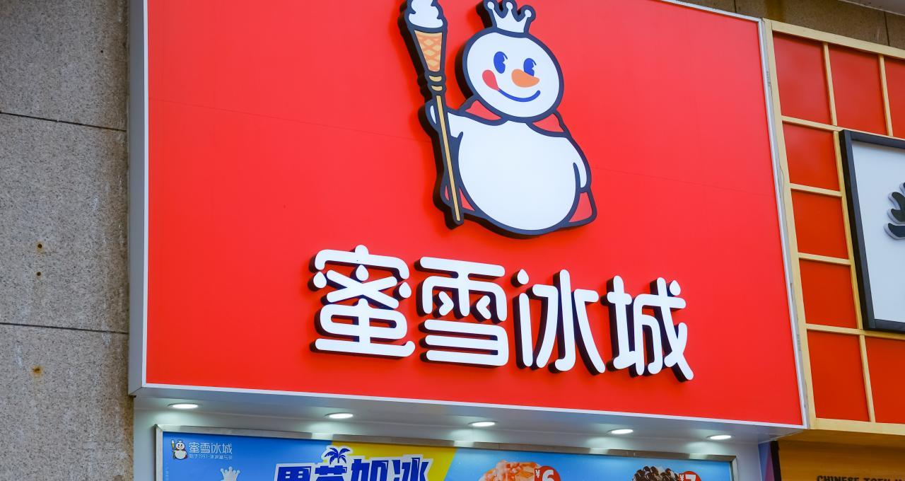 """蜜雪冰城加密北上广门店数量 新茶饮品牌打响一线城市""""保卫战"""""""
