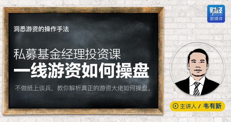 【新课】私募基金经理投资课